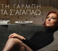 """Δείτε το νέο βίντεο κλιπ της Καίτης Γαρμπή """"Κοίτα σ'αγαπάω"""""""
