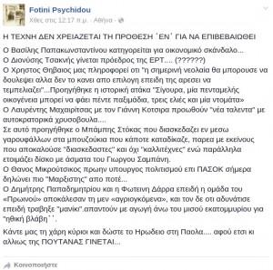 psyxidou_face