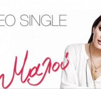 Νεό Single για την Μαλού «Δες Με» (Teaser)