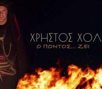 Ο Χρήστος Χολίδης τιμά την ποντιακή παράδοση  με το CD «Ο Πόντος… Ζει»
