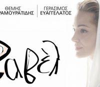 Νατάσσα Μποφίλιου και «Βαβέλ» για το Καλοκαίρι 2016