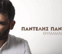 Παντελής Παντελίδης «Θυμάμαι»- Άκουσε το νέο τραγούδι!!!
