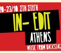 ΙΝ-EDIT: Το μεγαλύτερο φεστιβάλ μουσικού ντοκιμαντέρ στον κόσμο