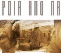 Λάγνης & Ρήγας  «Καρδιά από Πάγο» γυρισμένο στην Σύρο  το νέο videoClip τους