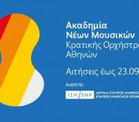 Ακρόαση για την Ακαδημία Νέων Μουσικών της Κρατικής Ορχήστρας Αθηνών