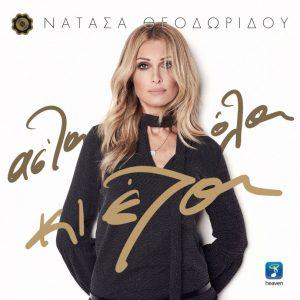 natasa-neo-cd