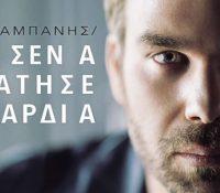 Γιώργος Σαμπάνης νέο τραγούδι «Σε Σένα Σταμάτησε Η Καρδιά»