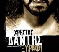 Ο Χρήστος Δάντης σαν «Ξυράφι» επιστρέφει με νέα ερμηνεία !!!