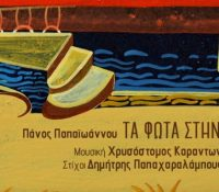 Πάνος Παπαϊωάννου & Χρυσόστομος Καραντωνίου ανάβουν «Τα Φώτα Στην Πλατεία»