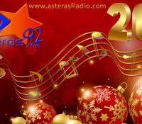 2017… Οι πιο όμορφες ευχές, με τις καλύτερες Μουσικές. Καλή Χρονιά!!!!