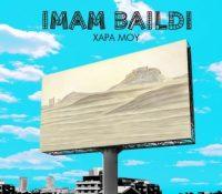 Νέο τραγούδι και συναυλία στην Τεχνόπολη από τους Imam Baildi!