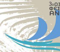3ο Διεθνές Φεστιβάλ Άνδρου. Αναλυτικό Πρόγραμμα 29/7/2017 – 25/8/2017