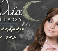 Ραλλία Χρηστίδου «Ως Το Φεγγάρι Να Με Πας» νέο τραγούδι