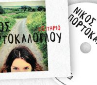 Νίκος Πορτοκάλογλου «Εισιτήριο» νέος δίσκος