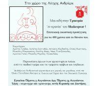 Ομαδική Έκθεση Andros Artisans 2017!