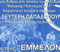 Οι ΕΜΜΕΛΟΝ Ερμηνεύουν Λευτέρη Παπαδόπουλο στο Ανοιχτό Θέατρο Άνδρου