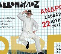 Ο Διονύσης Σαββόπουλος στην Άνδρο 22 Ιουλίου Με τους 23 ΠΛΟΕΣ