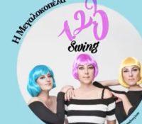 1.2.3 Swing «Η Μεγαλοκοπέλα» νέο τραγούδι, νέος ήχος