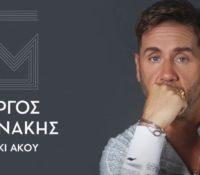 Γιώργος Μαζωνάκης «Σώπα Κι Άκου» όταν Φτιάχνει νέο videoClip.