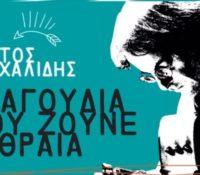 Μίλτου Πασχαλίδης «Τραγούδια Που Ζούνε Λαθραία» Κυκλοφόρησε νέος δίσκος.