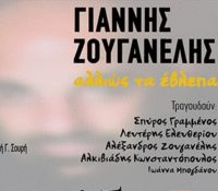 Γιάννης Ζουγανέλης «Αλλιώς Τα Έβλεπα» νέο CD