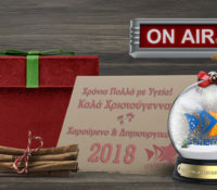 Χρόνια Πολλά, Καλά Χριστούγεννα, Χαρούμενο το Νέο Έτος από την Ομάδα του asteraRadio