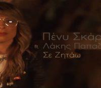 Πέννυ Σκάρου feat. Λάκης Παπαδόπουλος  «Σε Ζητάω» σε ποπ&ροκ διασκευή.