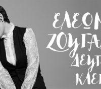 Ελεωνόρα Ζουγανέλη «Δεύτερα Κλειδιά» νέα κυκλοφορία.