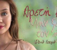 Αρετή Κετιμέ «Μην Ξεχνάς Τον Ήλιο» το τραγούδι που θα πήγαινε στην Eurovision.