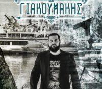 Νίκος Γιακουμάκης «Χαλκίδα» νέο VideoClip