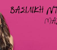 Βασιλική Νταντά «Μαζί Της» Νέο τραγούδι και videoClip