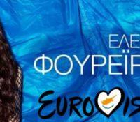 Το τραγούδι της Κύπρου στη Eurovision Ελένη Φουρέιρα «Fuego»