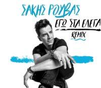 Σάκης Ρουβάς «Εγώ Στα Έλεγα» το νέο Remix.