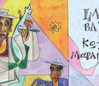 "Imam Baildi και Μαραβέγιας ""Τα Ζηλιάρικά Σου Μάτια"" διασκευή από παλιά."