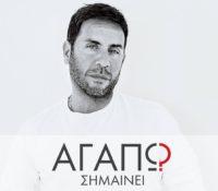 Μαζωνάκης & Stavento «Αγαπώ Σημαίνει» νέο τραγούδι έρχεται.