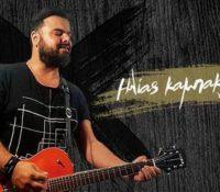 Ηλίας Καμπακάκης «Στα Χίλια Χρόνια Μια Φορά» νέο single.