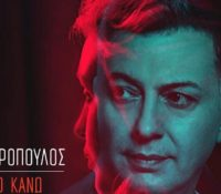 Νίκος Μακρόπουλος «Σαν Να Είσαι Εδώ» καινούριο single.