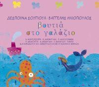 «Βουτιά Στο Γαλάζιο» Κάνουν ο Μουζουράκης, η Μπαλτατζή, ο Μαραντίνης, η Τάμτα, η Μπάμπαλη, η Παπαρίζου, , για το «Safe Water Sports