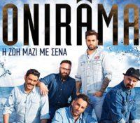 Onirama «Η Ζωή Μαζί Με Σένα» νέο τραγούδι Καλοκαιριάτικα
