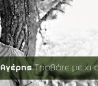 Κώστας Αγέρης «Τραβάτε Με Κι Ας Κλαίω» νέο τραγούδι και videoClip.
