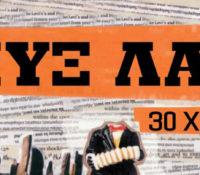 Πυξ Λαξ στο ΟΑΚΑ, σήμερα η Συναυλία για τα 30 χρόνια τους