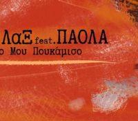 Πυξ Λαξ feat. Πάολα συνεργασία με «Το Άσπρο Μου Πουκάμισο»