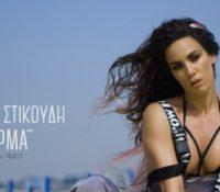 """Κατερίνας Στικούδη με το """"Κάρμα"""" της. Νέο VideoClip"""