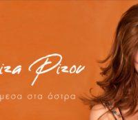Μαρίζα Ρίζου «Ανάμεσα Στα Άστρα» νέο τραγούδι