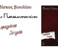 Βασίλης Παπακωνσταντίνου «Χαραγμένες στιγμές», σε δίσκο βινυλίου