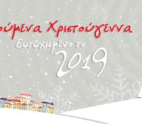 Ευχές για Καλά Χριστούγεννα, & Ευτυχισμένο το 2019 από την Ομάδα του asteraRadio92