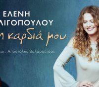Ελένη Τσαλιγοπούλου «Πονεί Η Καρδιά Μου» Νέο Single.