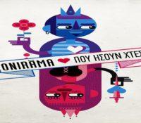 Onirama «Πού Ήσουν Χτες» νέο single και videoClip