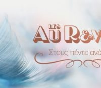 Les Au Revoir «Στους Πέντε Ανέμους» νέα διασκευή το τραγούδι του Στέφανου Κορκολή
