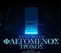 Άννα Βίσση «Φλεγόμενος Τροχός» νέο εντυπωσιακό teaser προαναγγείλει το videoClip.